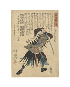 japanese art, faithful samurai, kuniyoshi utagawa, 47 ronin, edo period, warrior