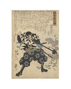 Kuniyoshi Utagawa, Faithful Samurai, Mase Magoshiro Masatatsu