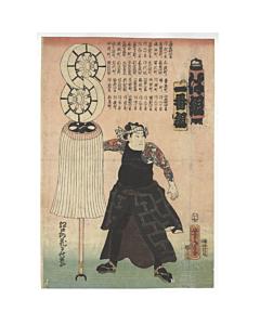 fireman, tattoo design, japanese woodblock print