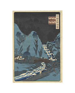 hiroshige II utagawa, Mino Province, Ochiai Bridge(美濃 落合はし),  One Hundred Famous Views in the Various Provinces(諸国名所百景)
