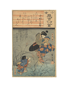Hiroshige I Utagawa, Fox Kuzunoha, Ogura One Hundred Poets