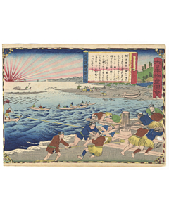 hiroshige III utagawa, Tango Province, Netting Yellowtails,  Famous Products of Japan (大日本物産図会)