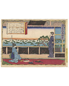 hiroshige III utagawa, Mutsu Province, Crafting Bogwood Carving, Famous Products of Japan (大日本物産図会)