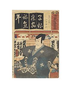toyokuni III utagawa, nikki danjo, kabuki