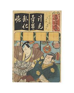 Toyokuni III Utagawa, Kanadehon Chushingura