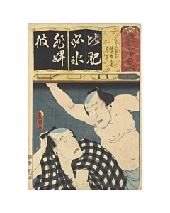 toyokuni III utagawa, kabuki, iroha