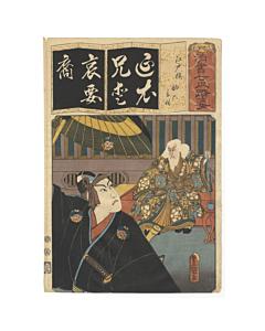 toyokuni III utagawa, kabuki, sukeroku