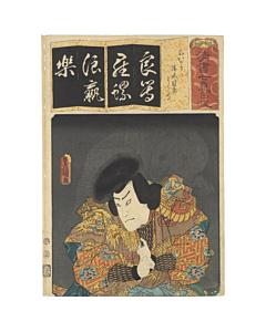 Toyokuni III Utagawa, Iroha, Shimizukaja Yoshitaga, Legend, Actor, Theatre, Rat Priest, Kabuki, Original Japanese woodblock print