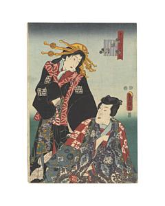 Toyokuni III Utagawa, Rogetsu, The Twelfth Month, Genji-e