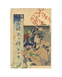 Yoshitoshi Tsukioka, Yuten no Den, Yamato Newspaper