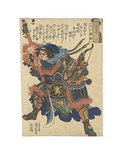 Kuniyoshi Utagawa, Daito Kansho, 108 Heroes from the Water Margin