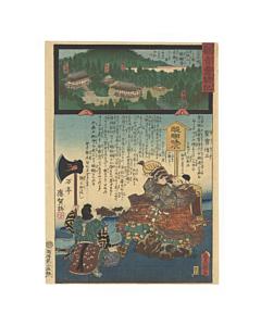 Toyokuni III and Hiroshige II Utagawa, West Route, Daigo Temple, Miracles of Kannon