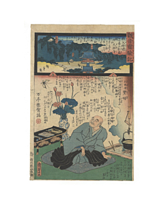kunisada II utagawa, hiroshige II utagawa, miracles of kannon, landscape, temple, edo period