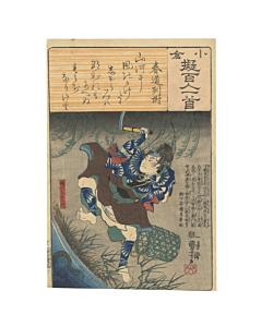 kuniyoshi utagawa, kasane, japanese story, japanese design, edo period