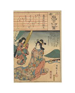 hiroshige I utagawa, courtesan, edo period, japanese fashion, japanese design, kimono design