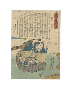 kuniyoshi utagawa, heroes of the grand pacification, warrior, samurai, naginata, japanese history, edo