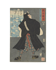 Kuniyoshi Utagawa, Okuda Sadaemon Yukitaka, Faithful Samurai