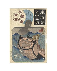 Kuniyoshi Utagawa, Sea Monster Umibozu, Tokaido Road, youkai, japanese woodblock print