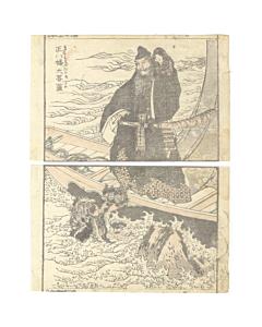 Hokusai Katsushika, Hachiman Daibosatsu, Hokusai Manga