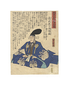yoshitora utagawa, moronao, faithful samurai, ronin