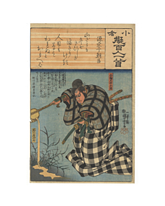 kuniyoshi utagawa, ogura one hundred poets, japanese story, edo period