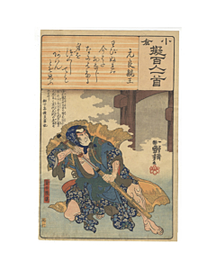 kuniyoshi utagawa, ogura one hundred poems by one hundred poets, japanese design, japanese poetry, edo period