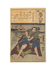kuniyoshi utagawa, warior, samurai, ogura, one hundred poems by one hundred poets, classical literature