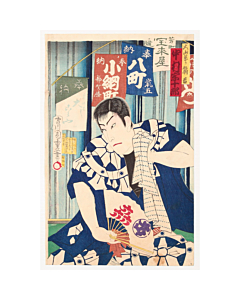 chikashige morikawa, kabuki theatre, japanese actor, oyama mountain pilgrimage, custom, waterfall