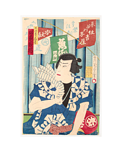 chikashige morikawa, oyama mountain pilgrimage, waterfall, kabuki actor, japanese design