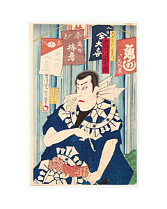 chikashige morikawa, kabuki theatre, kabuki actor, oyama mountain pilgrimage, japanese design, danjuro, pipe, kiseru, waterfall