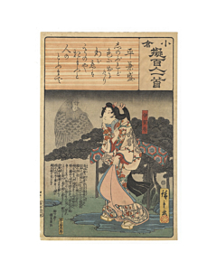 hiroshige I utagawa, one hundred poems by one hundred poets, iga no tsubone, poetry, calligraphy, kimono design, spirit