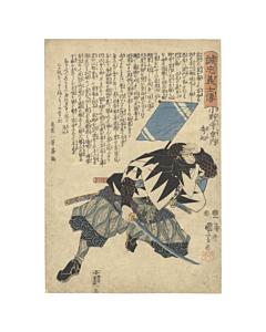 Kuniyoshi Utagawa, Faithful Samurai, Onodera Junai Hidetomo