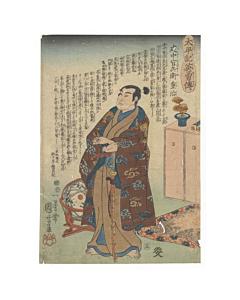 kuniyoshi utagawa, taiheiki, heroes of the grand pacification, samurai, japanese history, musha-e