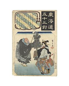 Hiroshige I Utagawa, Seki, Jigoku-dayu, Tokaido Road, kimono, japanese woodblock print