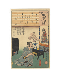 hiroshige ando, kimono, monk, bonsai tree, japanese woodblock print