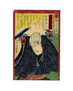 chikashige morikawa, japanese tattoo, irezumi, tattoo design, kabuki theatre