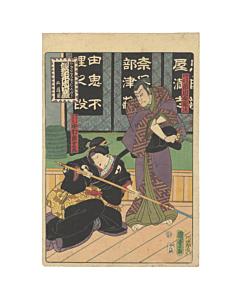 Kunisada II Utagawa, Act 9 from Kanadehon Chushingura, Faithful Samurai