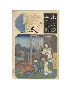 Hiroshige I Utagawa, Sakanoshita, The Fifty-three Parallels for the Tokaido Road