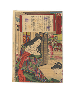 kunichika toyohara, wife of tokugawa shogun, japanese history, beauty, japanese design, pattern, kimono