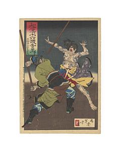 Toshikata Mizuno, Kumonryu Shinshin from Suikoden, Tattoo