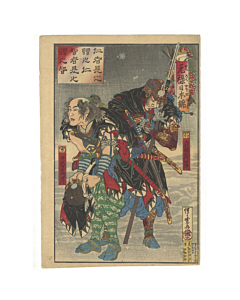 Kyosai Kawanabe, Faithful Samurai, Preparing for Battle, Warriors, Story, Winter, Original Japanese woodblock print