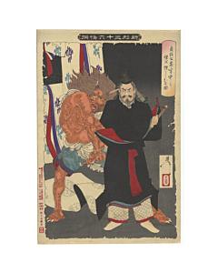 Yoshitoshi Tsukioka, Demon, New Forms of Thirty-six Ghosts, japanese woodblock print