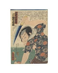 Kunisada I, Bando Kamezo, Tattoo Design, japanese knife, japanese woodblock print