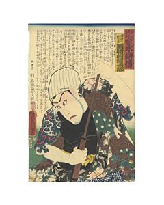 Toyokuni III Utagawa, Narita no Shinzo, Tattoo Design, japanese woodblock print