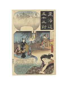 Hiroshige I Utagawa, Kameyama, Tokaido Road, kimono, dream, japanese woodblock print