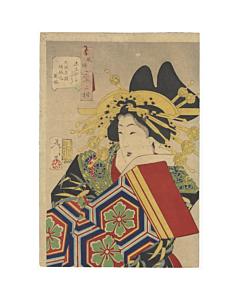 Yoshitoshi Tsukioka, Looking Feminine, Courtesan, Thirty-Two Aspects of Customs and Manners
