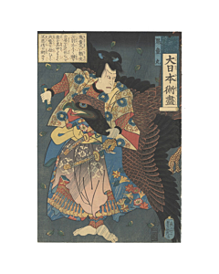 Yoshitsuya Utagawa, Kidomaru Sorcerer, Magic, Japanese woodblock print, japanese antique, edo
