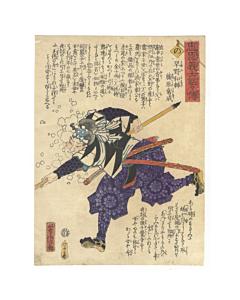 yoshitora utagawa, faithful samurai, warrior