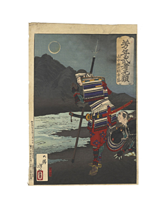 Yoshitoshi Tsukioka, Yukimori, Courageous Warriors, Night, Moon, Prayer, Legend, Original Japanese woodblock print