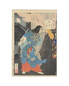yoshitoshi tsukioka, prince usu, one hundred aspects of the moon